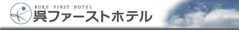 呉ファーストホテルウェブサイトへ